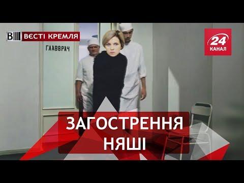 24 Канал: Суворе дитинство Поклонської, Вєсті Кремля, 18 грудня 2018