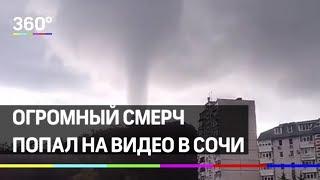 Человека уносит: очевидцы сняли смерч в Сочи