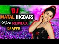 Matal Hard Vibarate Dance  Remix Song By Dj Appu Odia muzic