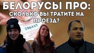 Белорусы про: Сколько вы тратите на проезд?(Получившее большой резонанс видео о том, как безбилетная минчанка покидает троллейбус через окно, побудило..., 2015-12-17T22:59:18.000Z)