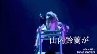 SKE48チームS 山内鈴蘭さんの応援アカウントです。 鈴蘭さんを好きな気...
