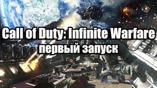 Call of Duty: Infinite Warfare первый запуск(, 2016-11-05T15:31:29.000Z)