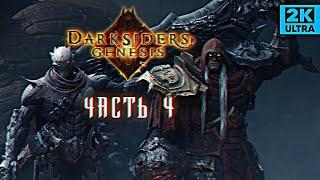 Обзор Darksiders Genesis прохождение Дарксайдерс Генезис #4