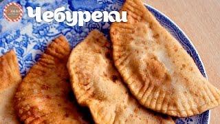 Домашние ЧЕБУРЕКИ ★ Простые рецепты от CookingOlya