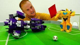 Игры ФУТБОЛ Автоботы vs Десептиконы! Бамблби нечестно играет?