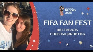 VLOG 32. Argentina Fans Song FIFA 2018 in Saint-Petersburg. Болельщики ЧМ 2018 на FIFA FAN FEST