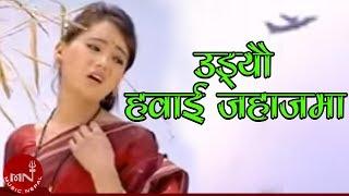 Shirish Devkota & Bishnu Majhi Hit Song | Udyo Hawaijahaz