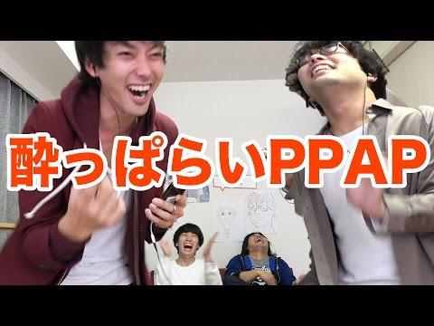 【PPAP】酔っ払いがペンパイナッポーアッポーペン踊ってみたら大爆笑したww【水溜りボンド】