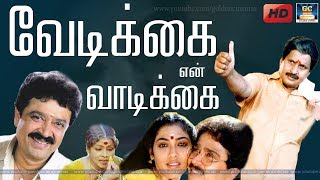 வேடிக்கை என் வாடிக்கை | Vedikkai En Vaadikkai Full Movie HD | Tamil Comedy Movies | GoldenCinema