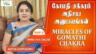 கோமதி சக்கரம் பயன் படுத்தியவர்களின் அதிசய அனுபவங்கள்/MIRACLES OF USING GOMATHI CHAKRA/ANITHA