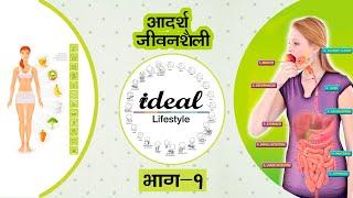 Ideal Lifestyle part 1 आदर्श जीवनशैली 1