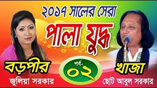 Pala Gaan  Khaja Baba O Boro Pir (Part :2)  Juliya Sarkar & Cuto Abul Sarkar(খাজা বাবা ও বড়পীর  )