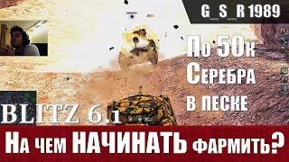 Wot Blitz - Два ТОП према песка. Нагиб и фарм для новичков - World Of Tanks Blitz Wotb