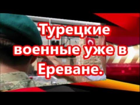 СМИ Армении: Турецкие военные уже в Ереване. Пашинян превратил Армению в проходной двор