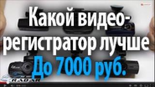Какой видеорегистратор лучше?(Продолжение этого видео: http://www.youtube.com/watch?v=g0bSJ4UhLZQ Все видеорегистраторы: http://car-radar.ru/category/videoregistratory/ В этом..., 2014-07-25T10:23:32.000Z)