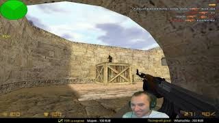 Counter-Strike 1.6 🔴 5×5 Киберспорт без соплей!