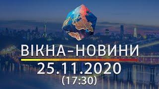 Вікна-новини. Выпуск от 25.11.2020 (17:30) | Вікна-Новини
