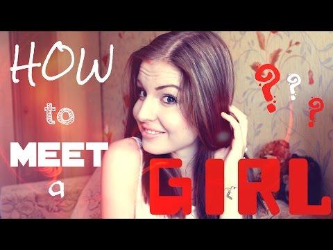 познакомиться с рыжей девушкой