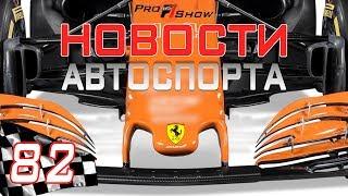 PRO Новости  82 | Формула 1 и мировой автоспорт за прошедшую неделю