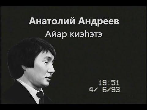 Полный концерт Анатолия Андреева. Сунтар. 1993