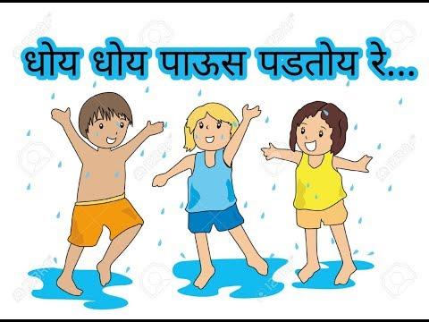 धोय धोय पाऊस पडतोय रे...