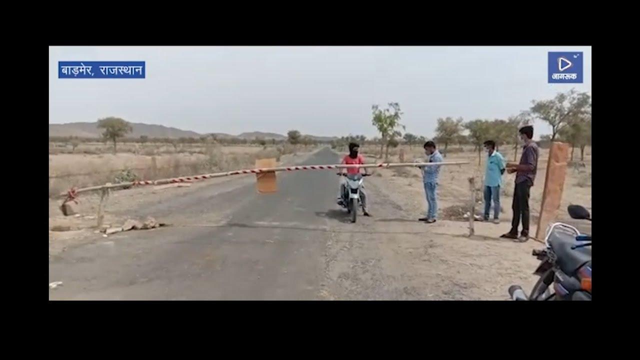 बाड़मेर : खडीन के युवाओं की अनूठी पहल, दर्जनों गांवों का संपर्क काटा