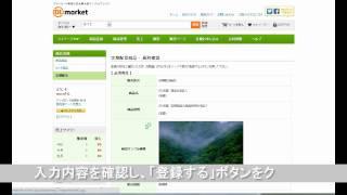 【DLmarket】定期配信商品の登録 thumbnail