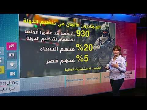 بي_بي_سي_ترندينغ | ألمانية تحكم بالإعدام في #العراق بتهمة الانتماء إلى تنظيم -الدولة الإسلامية-
