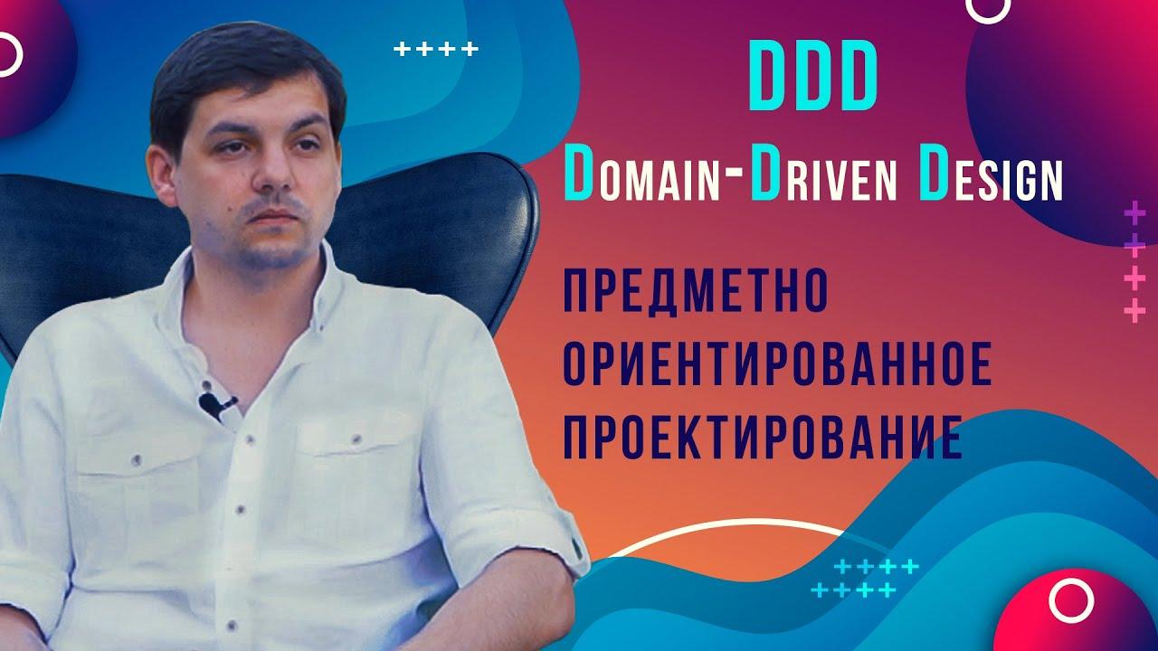Download Domain-driven design, DDD / Предметно-ориентированное проектирование
