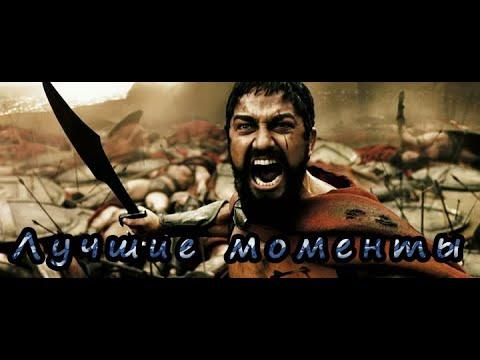 300 спартанцев смотреть онлайн прикол бесплатно