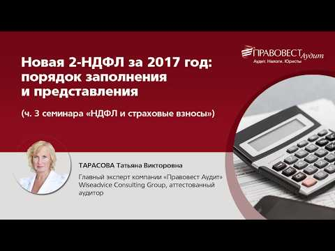 Новая 2-НДФЛ за 2017 год: порядок заполнения и представления в 2018