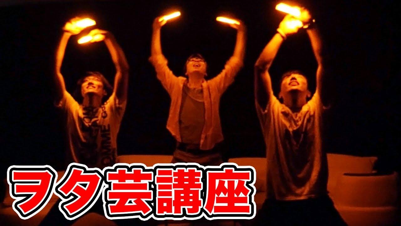 北の打ち師達さんのヲタ芸基礎講座【北の打ち師達 × 876】