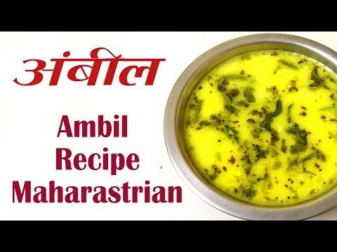Ambil , Maharashtrian Recipe, Ganesh festival Recipe, How to cook Ambil , Maharashtrian food