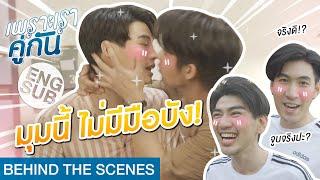 โดนสารวัตรจูบรู้สึกยังไง?!! | เพราะเราคู่กัน 2gether The Series [Behind The Scenes]