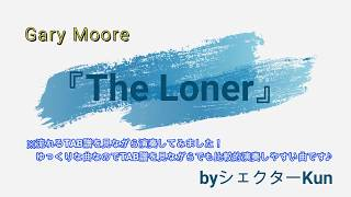 Gary Moore 『The Loner』 流れるTAB譜を見ながらの演奏🎸 ゲイリー・ムーア ギターカバー GUITAR COVER ※Play it to see TAB music