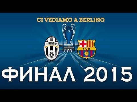 Прогноз матча Ювентус - Барселона (Финал лиги чемпионов)