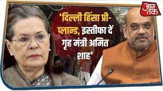 Delhi Violence: Sonia Gandhi बोलीं- दिल्ली हिंसा प्री-प्लान्ड, इस्तीफा दें गृह मंत्री अमित शाह