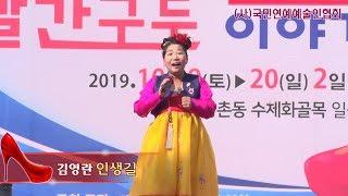 가수김영란,인생길,(사)국민연예예술인협회,제6회 향촌동…