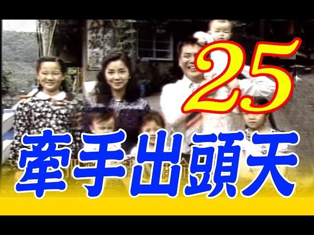 『牽手出頭天』第25集(曾華倩、林瑞陽、陳美鳳、況明潔、龍劭華、翁家明)_1994年