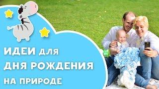 видео Как отметить годик ребенку: советы и идеи для празднования дня рождения