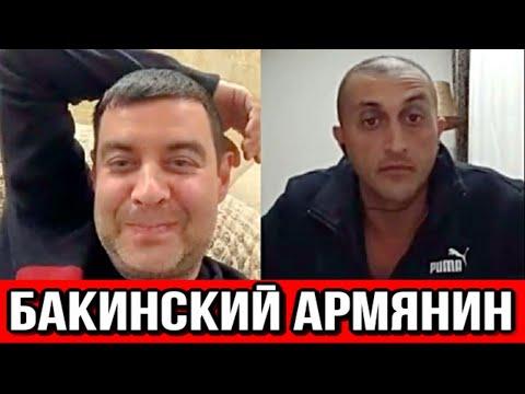 Бакинский армянин: Карабах это Азербайджан