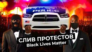 Протесты Black Lives Matter: как Нью-Йорк восстал против полиции