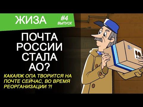 Почта России в 2020 году ПРОРЫВ или ПРОВАЛ?  (как почта стала Акционерным Обществом)