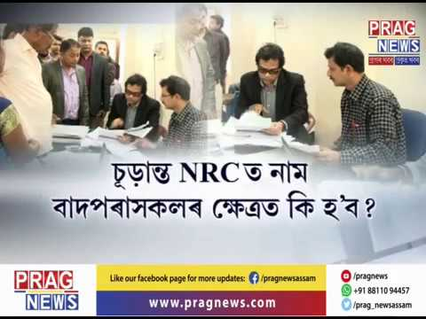 Claims And Objections procedure for NRC begins | Prateek Hajela at NRC centre