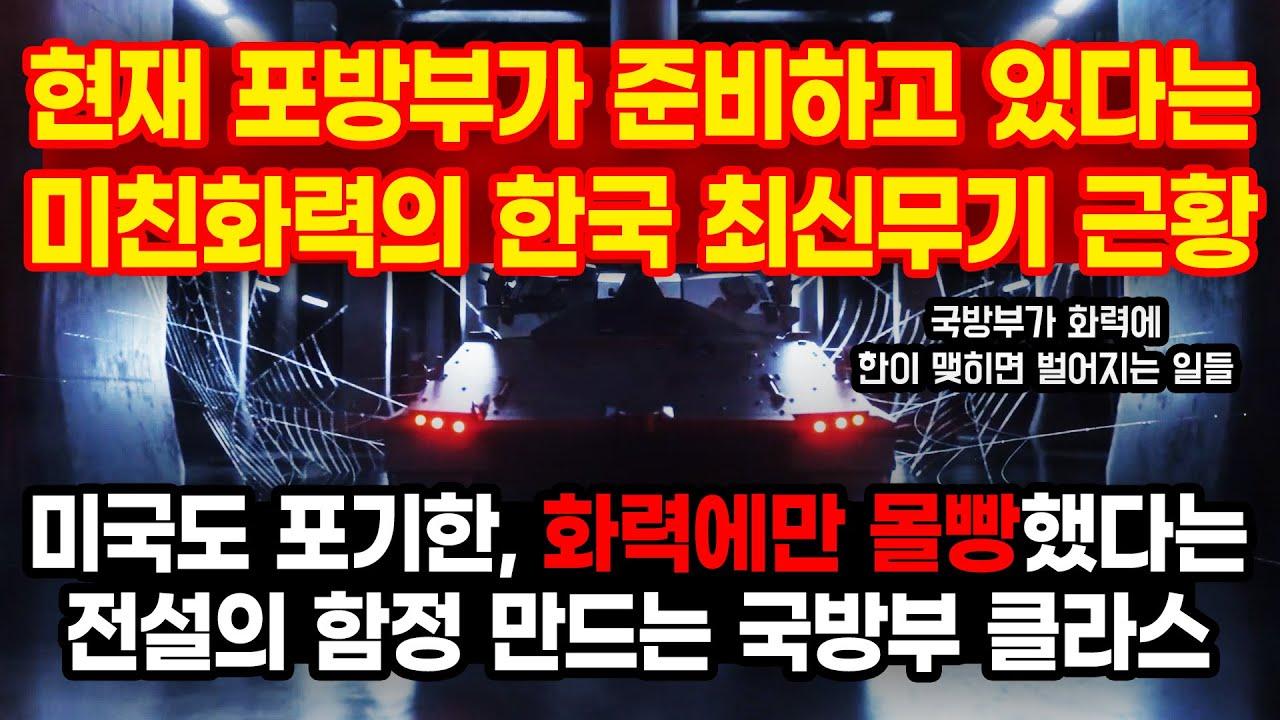 """현재 포방부가 준비하고 있다는 미친화력의 한국 최신무기 근황, """"미국도 포기한 화력에만 몰빵했다는 전설의 함정 만드는 국방부 클라스"""""""