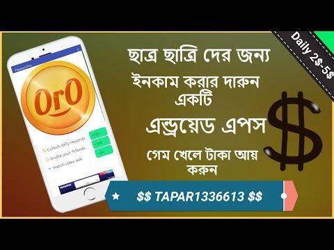 মোবাইলে ভিডিও দেখে আয় Daily 2$-5$ || How To Earn Money From Mobile App Bangla Tutorial|Code:TAPAR133
