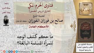 حكم كشف الوجه للنساء الشيخ صالح الفوزان Mp3