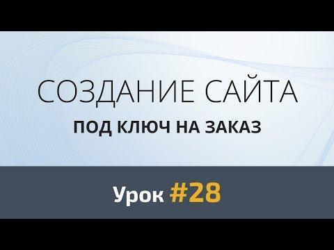 Создание сайта с нуля. Урок #29. Посадка HTML верстки шапки на MODx