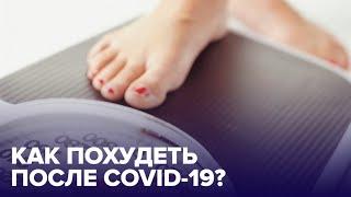 Как вернуть фигуру после COVID 19 Советы врача