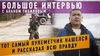 Тот самый пулеметчик Тасболат Ибрашев вернулся в Осетию и рассказал правду!